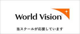 ワールド・ビジョン
